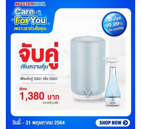 Masterkool Care For You จับคู่ DG01 , OS01