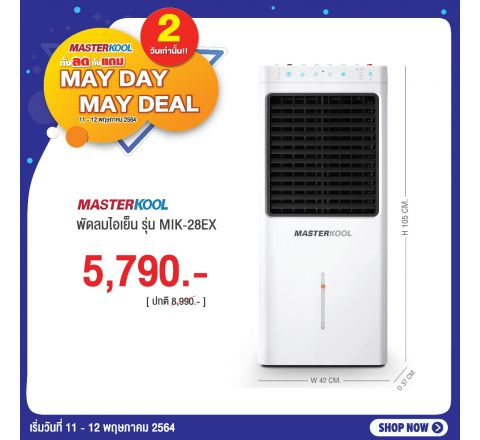 May Day May Deal MIK-28EX